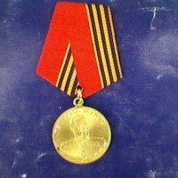 Юбилейная медаль :: Миша Любчик