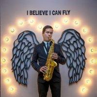 Я верю я могу летать! :: Андрей Качин