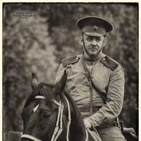 Всадник 1916 года... :: Виктор Перякин