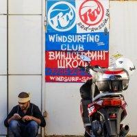 Меняю мотоцикл на парусную доску :: Николай Николенко