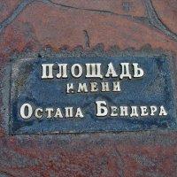 Одесса. Площадь Остапа :: Александр Резуненко