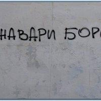 Крик души ! :: Николай Дони