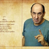 Автопортрет №6 (Назидающий) :: Валерий Кабаков