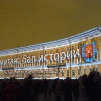 ЭРМИТАЖ - 250 (2) :: Дмитрий Прокофьев