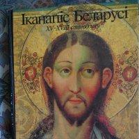 Беларусская книга :: Миша Любчик
