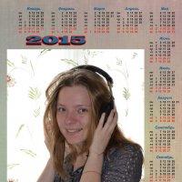 календарь 2015 :: Сергей