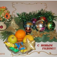 С Новым Годом!!! :: Тамара (st.tamara)