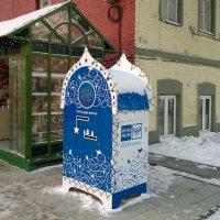 Пишите письма Деду Морозу ! :: Николай Дони