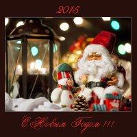 С Новым Годом! :: Юрий Бершадский