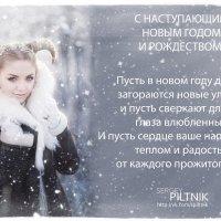 С наступающим! :: Сергей Пилтник