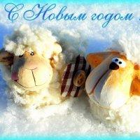 С наступившим годом овцы ! :: nadyasilyuk Вознюк