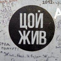 Цой жив :: Алексей Кумачев