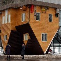 Перевёрнутый дом. :: Владимир Болдырев