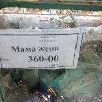 Теперь и в конфетах... :: Михаил Чумаков