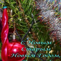 С Новым Старым Новым Годом ! :: Александр Резуненко