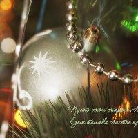 С наступившим Новым годом друзья! :: Лилия *