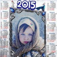 "Календарь ""Холодное Сердце""  на 2015 год :: Oxana Kilina"