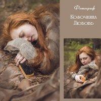 2 :: Любовь Kozochkina