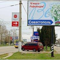 Севастополь - Россия :: Кай-8 (Ярослав) Забелин
