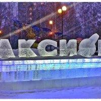 Аксион (Ижевск,Центральная площадь) :: muh5257