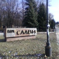 В парке :: Миша Любчик