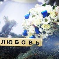 любовь :: Елена Дмитриева