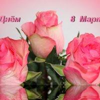 С праздником, дорогие женщины!!! :: Галина