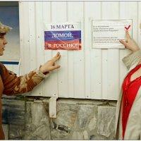 Так было... Или ещё раз о Крымском референдуме :: Кай-8 (Ярослав) Забелин