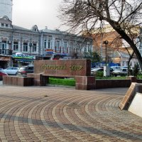 В центре Ростова-на-Дону... :: Тамара (st.tamara)