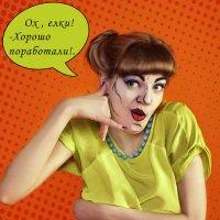 Аллё!!  Юсяня-так меня прозвали))) :: Юлия Астратенко