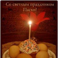 Поздравляю! :: Нина Корешкова