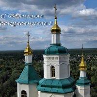 Со Светлым Воскресением Христовым ! :: Александр Резуненко