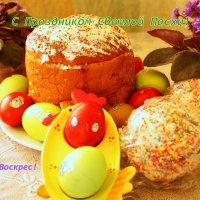 С праздником Светлой Пасхи!!!! :: Татьяна_Ш