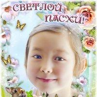 Со светлым праздником ПАСХИ всех! :: Вадим Куликов