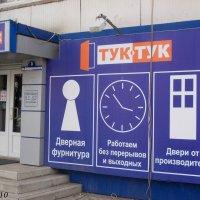 Тук-тук по-ростовски :: Нина Бутко