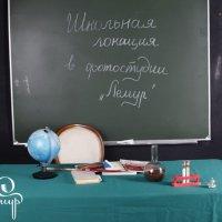 """Локация Школа в фотостудии """"Лемур"""" :: фото-студия ЛЕМУР"""
