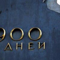 900 дней ужаса :: Роман