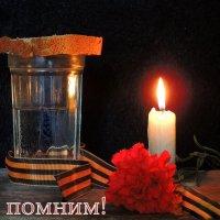 Мы помним!!!!!!!!!!!!! :: Павлова Татьяна Павлова