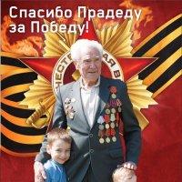 Спасибо Прадеду за Победу! :: Алексей Шевкунов