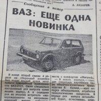 Газета 1977 года :: Savayr
