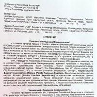 Обращение :: Владимир Максимов