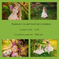 Воркшоп по детской фотографии :: Анастасия Кочеткова