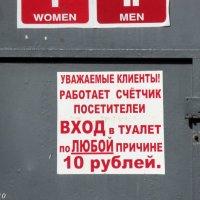 Объявление на ростовском вещевом рынке :: Нина Бутко