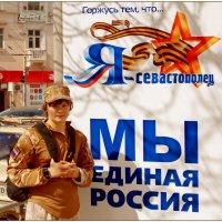 Гордимся нашим Севастополем!.. :: Кай-8 (Ярослав) Забелин