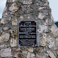 Основание креста на Монастырской горе :: leoligra