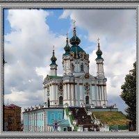 Андревская церковь в Киеве :: Владимир Бровко
