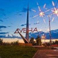Стела Дубна-ворота Дубны. :: Виктор Евстратов