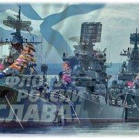 С днём ВМФ России! :: Nikolay Monahov