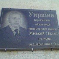 В городе Бердичеве :: Миша Любчик