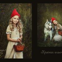 Красная шапочка :: Оксана Кондрякова